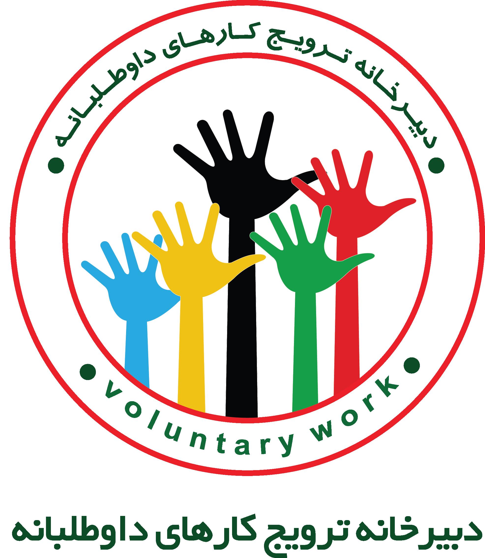 دبیرخانه ترویج کارهای داوطلبانه